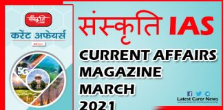 संस्कृति IAS Current Affairs Magazine March 2021