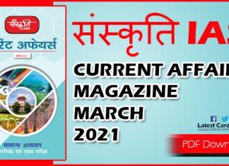 संस्कृति IAS Current Affairs Magazine March 2021