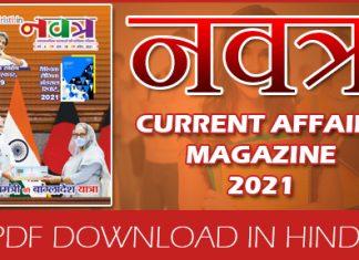 Edristi Magazine March 2021