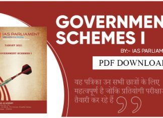 Government Schemes I 2021