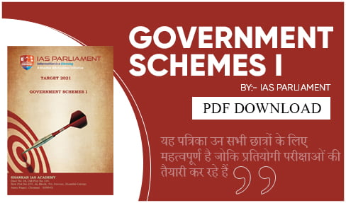 Government Schemes I 2021