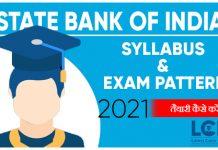 SBI Clerk 2021 Syllabus