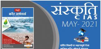 Sanskriti IAS Current Affairs Magazine May 2021