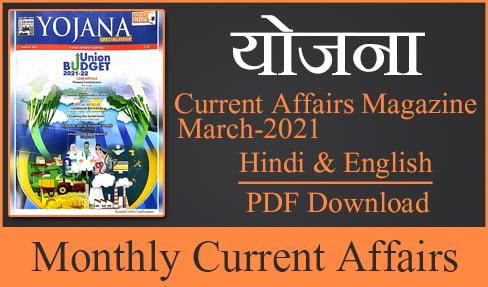 Yojana Current Affairs Magazine March 2021