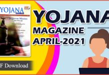 Yojana Magazine April 2021