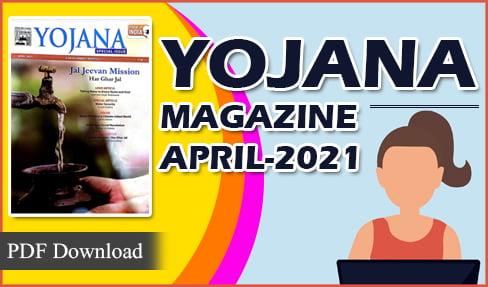 Yojana Magazine April 2021
