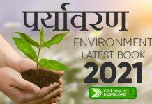पर्यावरण PDF in Hindi