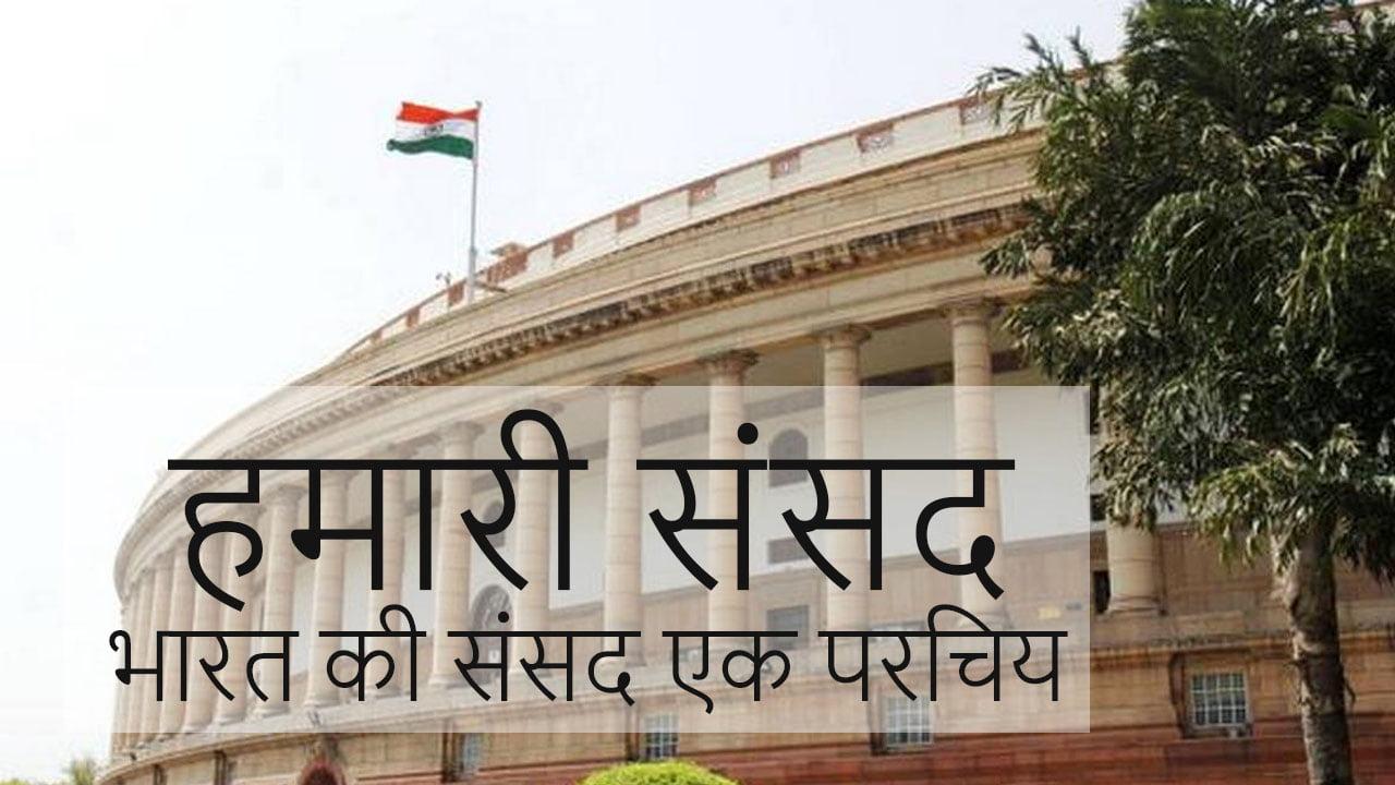 हमारी संसद