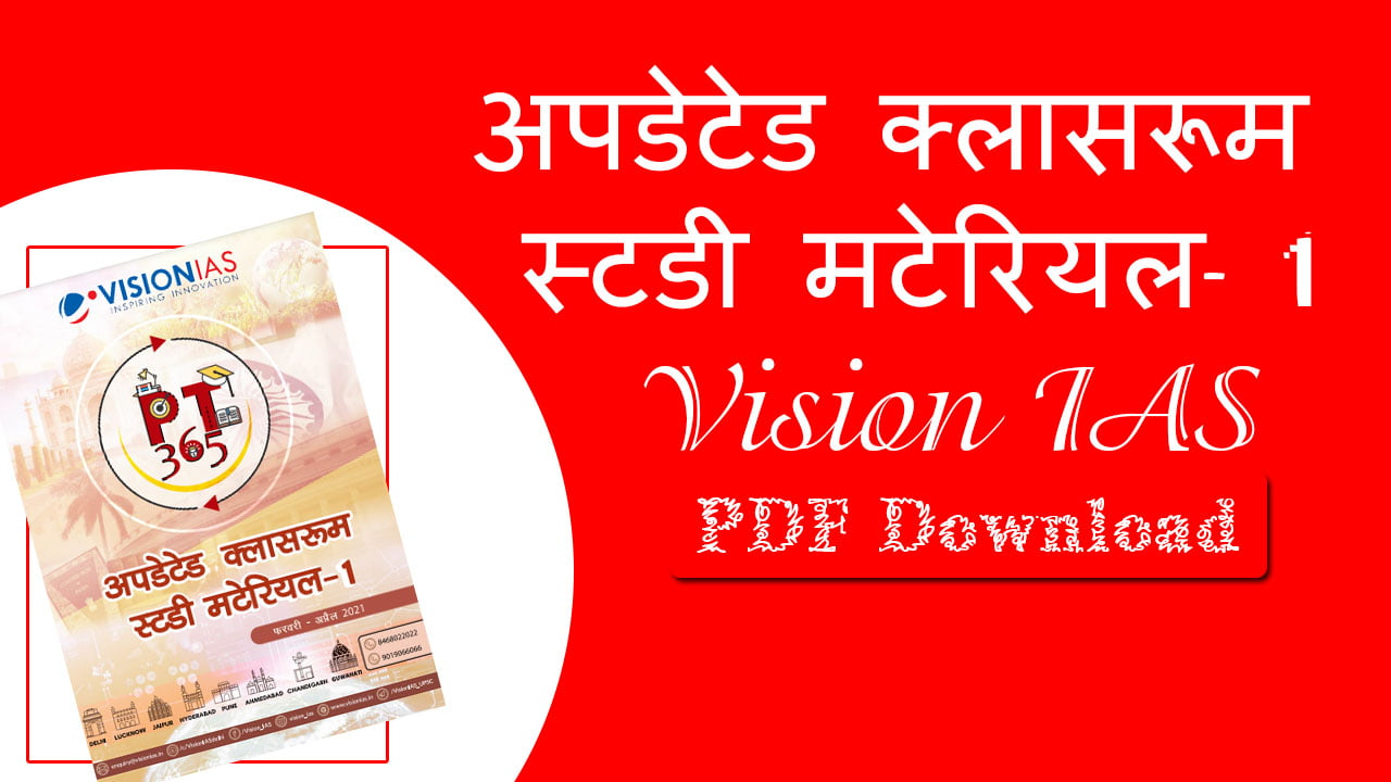 Latest General Knowledge 2021