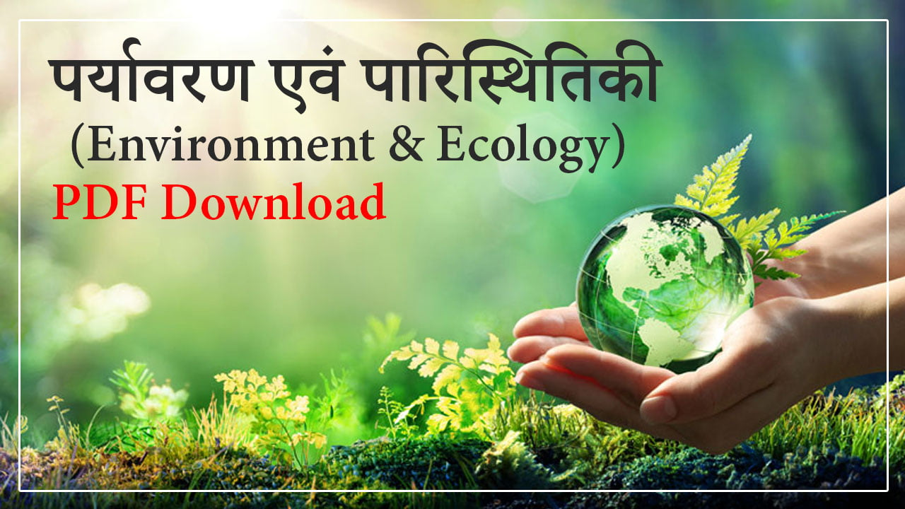 पर्यावरण एवं पारिस्थितिकी
