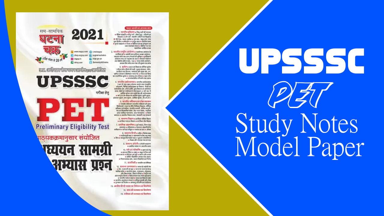 UPSSSC PET 2021 Ghatna Chakra