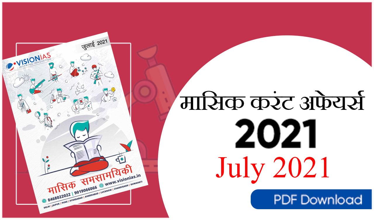 Vision IAS Magazine July 2021