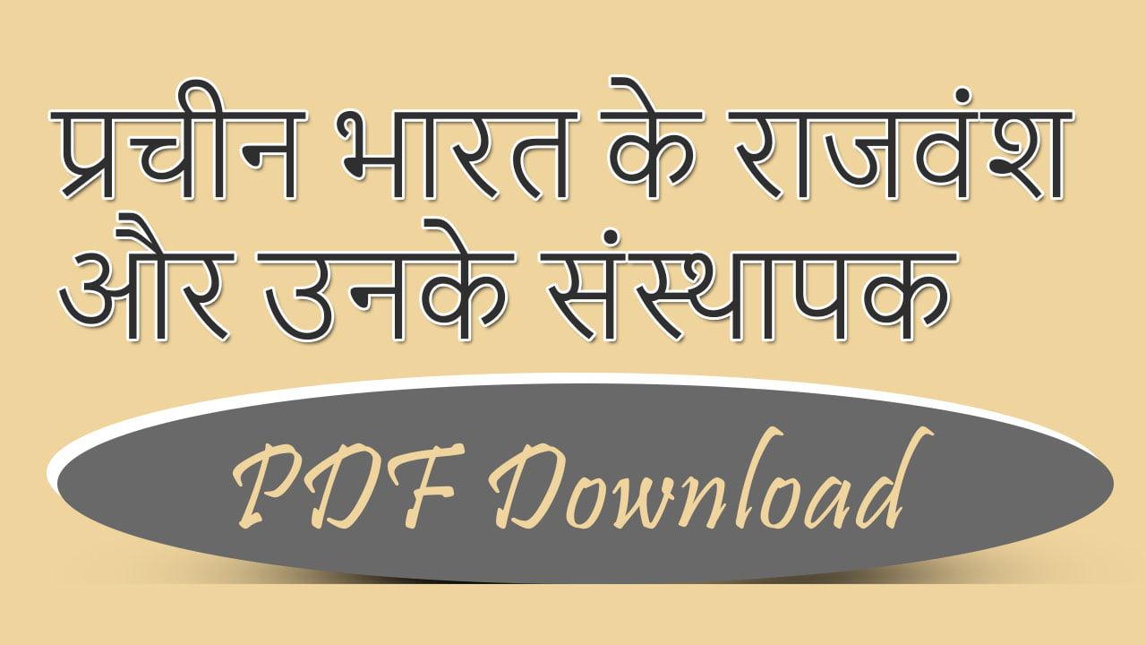 प्रचीन भारत के राजवंश और उनके संस्थापक